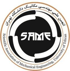 انجمن علمی دانشکده مهندسی مکانیک دانشگاه تهران