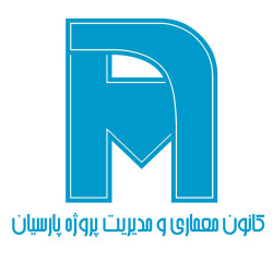 کانون معماری و مدیریت پروژه پارسیان