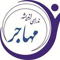 موسسه آموزشی مهاجر