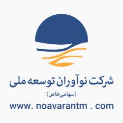 شرکت نوآوران توسعه ملی