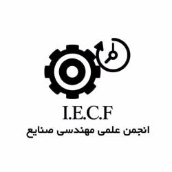 انجمن علمی مهندسی صنایع دانشگاه فردوسی مشهد
