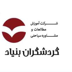 شرکت آموزش گردشگران بنیاد