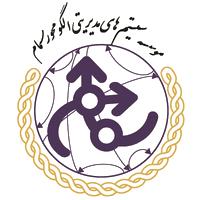 موسسه آموزشی- پژوهشی سیستمهای مدیریتی الگومحور (سمام)