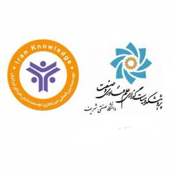 موسسه بین المللی توسعه دانش فردای ایرانیان با همکاری پژوهشکده سیاست گذاری علم، فناوری و صنعت دانشگاه صنعتی شریف