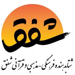 شتابدهنده فرهنگی-مذهبی و قرآنی شفق