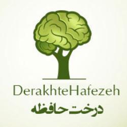 دکتر محمدرضا فهمیده (درخت حافظه)