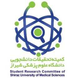 کمیته تحقیقات دانشجویی دانشگاه علوم پزشکی شیراز
