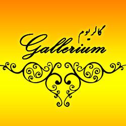 باشگاه هنری گالریوم