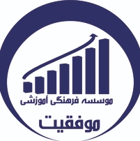 موسسه آموزشی موفقیت