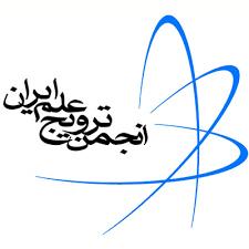 انجمن ترویج علم ایران