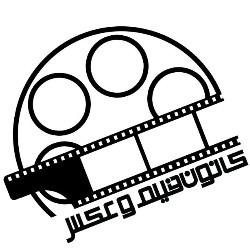 کانون فیلم و عکس دانشگاه اصفهان