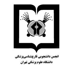 انجمن دانشجویی قارچ شناسی پزشکی دانشگاه علوم پزشکی تهران