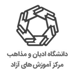 مرکز آموزش های آزاد دانشگاه ادیان و مذاهب