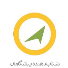 شرکت تعاونی شتابدهنده نوآوری پیشگامان کویر