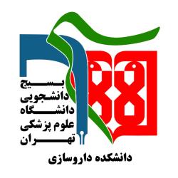 بسیج دانشجویی دانشکده داروسازی