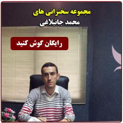 محمد جانبلاغی
