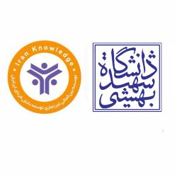 موسسه بین المللی توسعه دانش فردای ایرانیان با همکاری دانشگاه شهید بهشتی