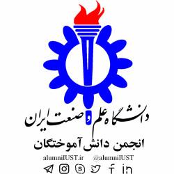 انجمن دانش آموختگان دانشگاه علم و صنعت ایران