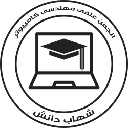 انجمن علمی کامپیوتر دانشگاه شهاب دانش