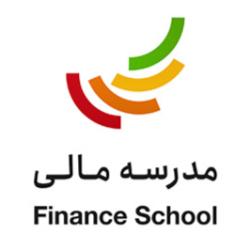 مدرسه مالی   Finace School