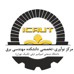 مرکزنوآوری تخصصی دانشکده مهندسی برق دانشگاه امیرکبیر