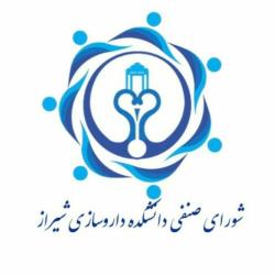 شورای صنفی دانشکده داروسازی شیراز