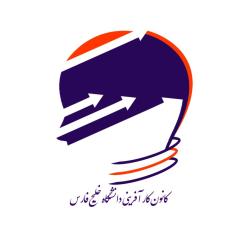 کانون کارآفرینی دانشگاه خلیج فارس