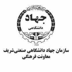 جهاد دانشگاهی صنعتی شریف 02166075239