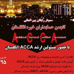 PACT & ACCA