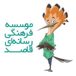 موسسه فرهنگی رسانه ای قاصد