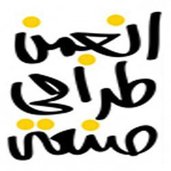 انجمن علمی طراحی صنعتی دانشگاه آزاد اسلامی واحد تهران مرکز