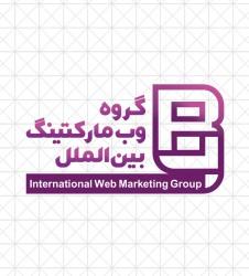 گروه وب مارکتینگ بین الملل