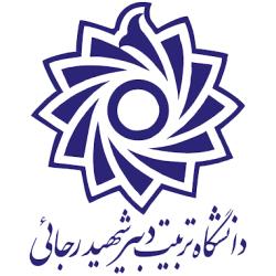 دانشکده مهندسی کامپیوتر دانشگاه شهید رجایی