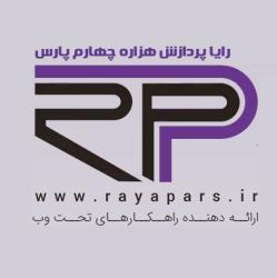 شرکت رایا پارس