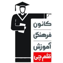موسسه فرهنگی آموزشی دکترمحمدشفیعی