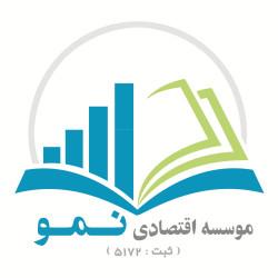 موسسه اقتصادی نمو