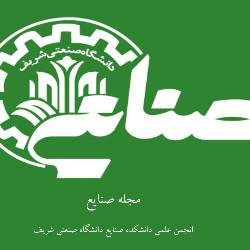 انجمن علمی دانشکده صنایع دانشگاه صنعتی شریف
