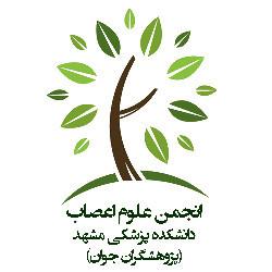 انجمن علوم اعصاب دانشکده پزشکی مشهد