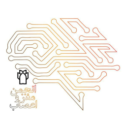 انجمن مغز و اعصاب دانشگاه علوم پزشکی کرمانشاه