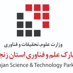 پارک علم و فناوری استان زنجان استان زنجان