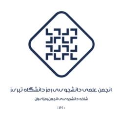 انجمن علمی دانشجویی رمز دانشگاه تبریز