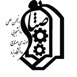 انجمن علمی صنایع