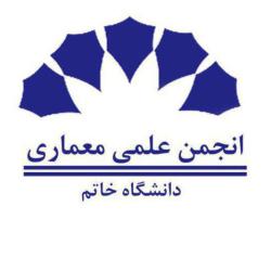 انجمن علمی معماری و مدیریت پروژه دانشگاه خاتم