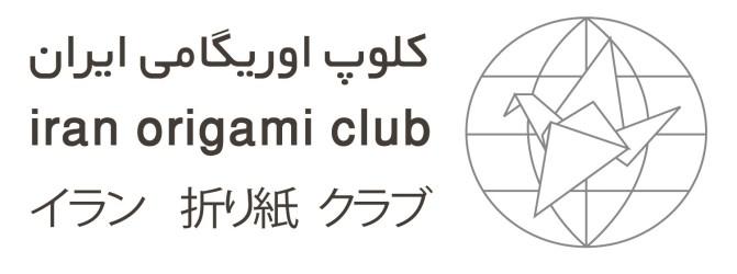 گروه آموزشی پژوهشی اندیشه خلاق - کلوپ اوریگامی ایران