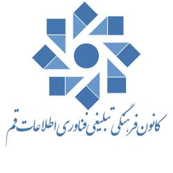 کانون فناوری اطلاعات استان قم