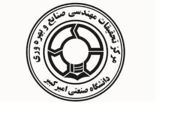 مرکز تحقیقات مهندسی صنایع و بهره وری دانشگاه صنعتی امیرکبیر