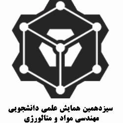 انجمن علمی دانشکده مهندسی مواد دانشگاه صنعتی امیرکبیر