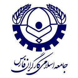 جامعه اسلامی کارگران فارس