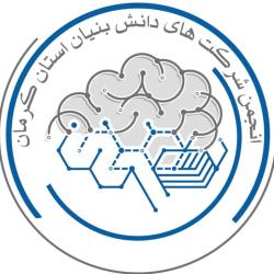 انجمن شرکتهای دانش بنیان کرمان