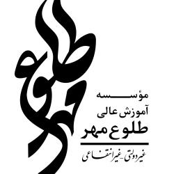 موسسه آموزش عالی طلوع مهر قم
